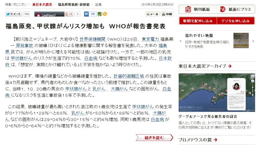 hukushimanews20130301b