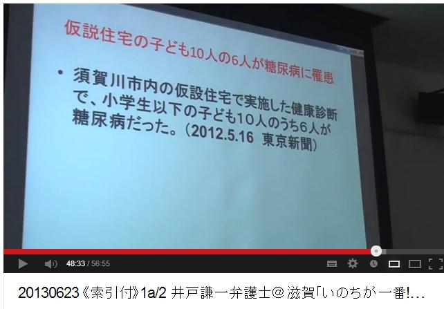 井戸謙一弁護士の報告キャプチャ4