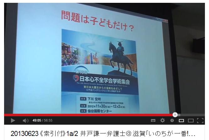 井戸謙一弁護士の報告キャプチャ6