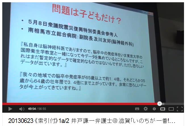 井戸謙一弁護士の報告キャプチャ7